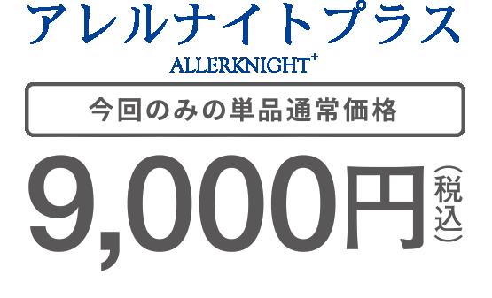 今回のみの単品通常価格9,000円
