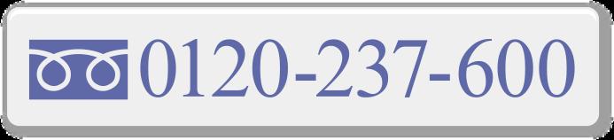 お電話でのお問い合わせ 0120-237-600 受付時間 : 8:00〜21:00年中無休